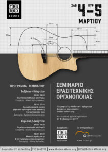 luthier_seminar_poster_final